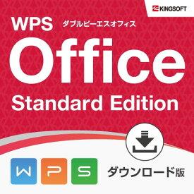 オフィスソフト互換性抜群 キングソフト WPS Office Standard Edition ダウンロード版 送料無料