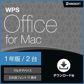 【公式】Mac向けOffice キングソフト WPS Office for Mac 1年版 ダウンロード 送料無料