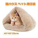 猫 ベッド ペットハウス クッション 猫ハウス マット 猫 こたつ ペットベッド ペット用寝袋 保温防寒 あったか 冬用 洗える ドーム型猫ハウス 小型犬 猫用 多機能2WAY 秋冬用 犬猫ベッド も