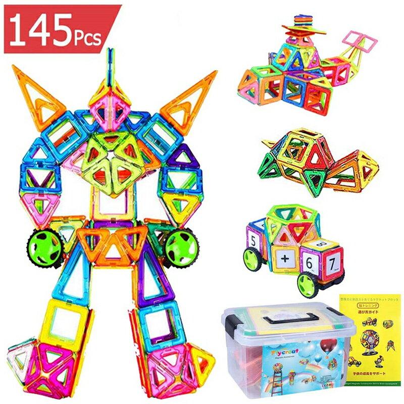 即納 送料無料 マグネット ブロック おもちゃ 知育玩具 互換品 子供 立体 3D パズル 積み木 カラフル 磁性構築玩具 幾何学認知 想像力と創造力を育てる知育 贈り物 誕生日 DIY 磁石 磁気ブロック マグネット 収納ケース付き 145pcs