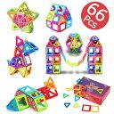 マグフォーマー マグネットおもちゃ 磁石 ブロック マグトイズ DIY 子供 知育玩具 立体 パズル 磁気 互換品 男の子 女…