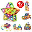 マグフォーマー マグネット おもちゃ クリエイティブセット マグトイズ 40ピース 互換品 磁石ブロック 3D立体 パズル…