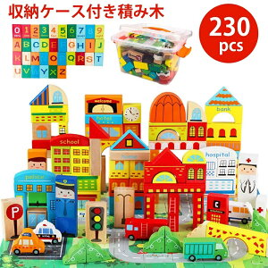 【全国送料無料】木製ブロック 木製おもちゃ 230ピース積み木 ドミノ 立体パズル 知育玩具 多彩 構築ブロック 天然木 数字 英字 建物 車 ゲーム モデル 想像力と創造力を育てる 親子ゲーム