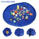 【送料無料】おもちゃ 収納バッグ おもちゃ収納袋 子ども プレイマット お片付け簡単 特大マット ベビー玩具収納袋 室…