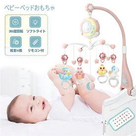 ベビーベッドおもちゃ 赤ちゃんメリー ベッドオルゴール 360回転 音楽 投影 リモコン付 ピング【楽天海外直送】
