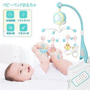 ベッドメリ− ベビーベッドおもちゃ 赤ちゃんおもちゃ 赤ちゃんオルゴール ベビートイ 4WAY 360度回転 音量調節可 投影4種 子守歌150曲 多機能 オルゴール リモコン付 ベッドメリー用 知育寝具