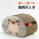 猫つめどき猫用爪研ぎ猫玩具長持ち丈夫猫柄バリバリ