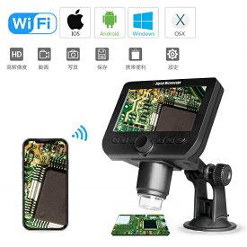 【送料無料】デジタル顕微鏡 倍率50-250倍 Wifi 顕微鏡 200万画素 4.3インチスHD1080p*720p クリーン モニター 電子顕微鏡 1800mAh大容量充電池内蔵 usb充電式 拡大鏡 内視鏡 ledライト 8個付き スマートフォン Android IOS Windows MAC対応 1年間保証付き
