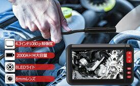 【全国送料無料】ファイバースコープ スネークカメラ USB充電式 工業用 内視鏡 IP67 防水 防塵 4.3インチ 多機能 1080p 高画質 多言語対応 エンドスコープ 360度 画面自由回転 録画機能 2m レンズ 8.0mm 8LED ライト 光度 調節可能