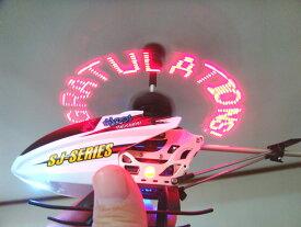 ラジコンヘリコプター 3.5ch赤外線RCヘリコプターSJ991 メッセージヘリ 初心者に最適