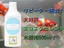 エコ・エクセレント水槽用500ml