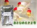 【メール便対応】おとひめPE2号200グラム(金魚 エサ)