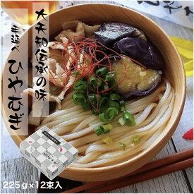 うどん 焼きそば パスタ あらゆる麺の代用に 乾麺 おおやち 手延べ 冷や麦 金魚印ひやむぎ (12束入)