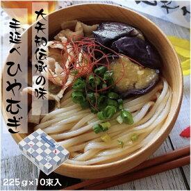うどん 焼きそば パスタ あらゆる麺の代用に おおやち 手延べ 冷や麦 金魚印ひやむぎ 10束入