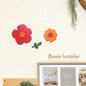 フラワー オーナメント レッド オレンジ 花 北欧風 ウォールデコ 壁飾り flower 木製 糸のこ かわいい ひのき 木目 雑貨 壁 ウッド おうち時間 お花 置き物 飾り インテリア 玄関 リビング 子供