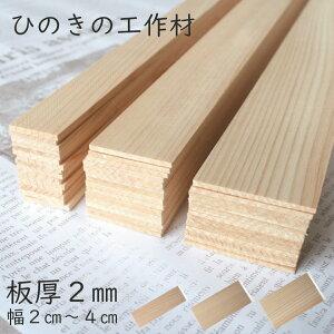 【板厚2mm】【幅20mm】ヒノキ 工作材 桧 ひのき DIY ドールハウス 工作 夏休み すのこ 木工 板 木板 国産 ひのきの香り【ひのき屋】