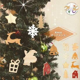クリスマス オーナメント 飾り ツリー Xmas サンタクロース 雪 デコレーション 木製 ひのき 木目 雑貨 インテリア 玄関 リビング キッチン 子供部屋 ナチュラル 8種セット【ラッキーシール対応】【mocolabo】【モコラボ】