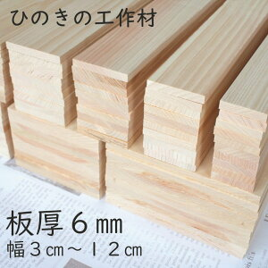 【板厚6mm】【幅12cm】ヒノキ 工作材 桧 ひのき DIY ドールハウス 工作 夏休み すのこ 木工 板 木板 国産 ひのきの香り【ひのき屋】