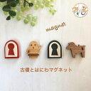 マグネット 木製 はにわ 埴輪 古墳 馬埴輪 ひのき 木目 ネオジム磁石 前方後円墳 雑貨 かわいい インテリア キッチン …