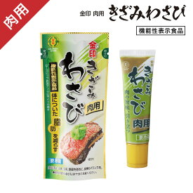 【直販】 金印 肉用 きざみわさび30g(冷凍配送・開封後は冷蔵保管)【賞味期限:2020.11.20】