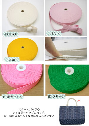 ◇切売りアクリルカラーテープ25mm