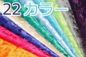 【生地 布】クラッシュベロア 無地カラー【全22色-2】【30cmから販売】【メール便は1mまで】【定番 ベロア生地 布地 無地 衣装 洋裁 別珍 ベルベット風】(CO21)