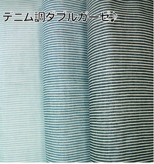 ◇デニム調ダブルガーゼ《ストライプ柄》-top