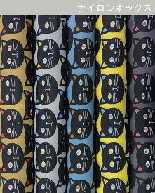ナイロンオックス【黒猫柄】【30cm以上10cm単位販売 メール便は2mまで可】【ナイロン生地/撥水生地/防水生地/ナイロンプリント/ねこ/キャット/動物柄/生地/布/布地/入園入学】