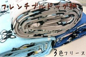 ◇フリース≪フレンチブルドッグ≫1