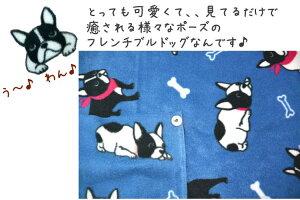 ◇フリース≪フレンチブルドッグ≫4-1
