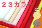 ◇フリース無地カラー1暖色系
