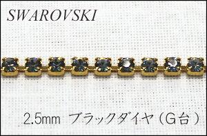 ☆スワロフスキーダイヤレーン2.5mmブラックダイヤ(G)