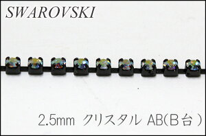☆スワロフスキーダイヤレーン2.5mmクリスタルABカラー