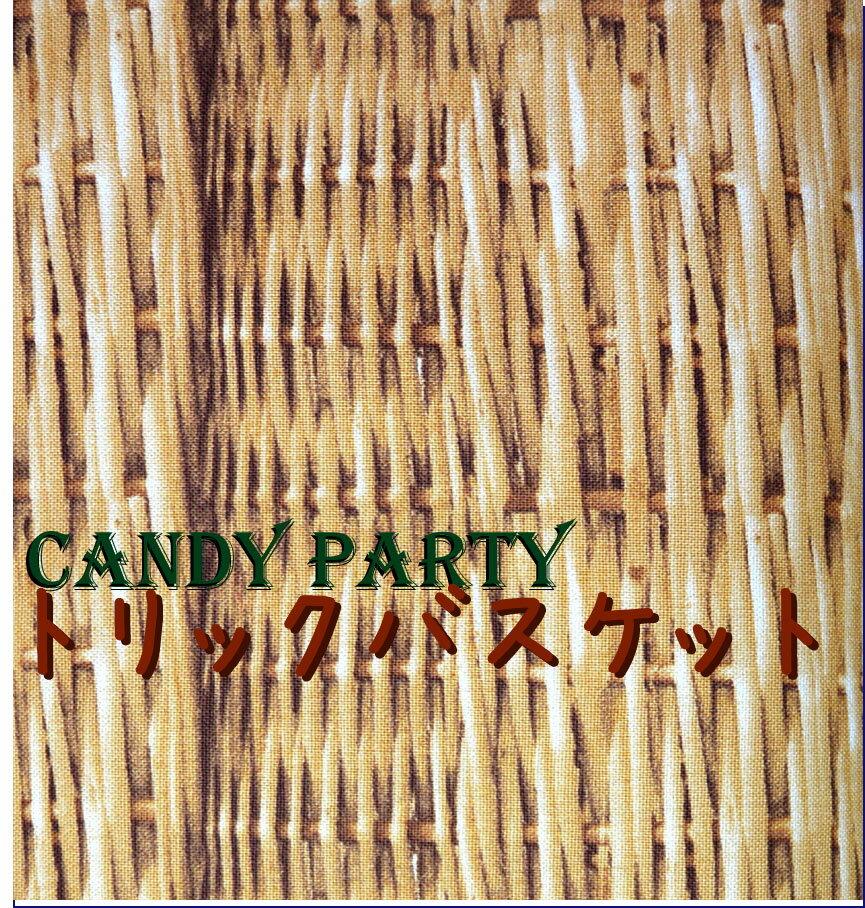 生地 candy party《トリックバスケット》綿キャンバス【50cm単位販売 メール便は2mまで可】【定番/布/布地/カゴ/リアルバスケット/コッカ/キャンディパーティー】KY23)