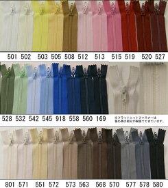 フラットニットファスナー【50cm】【全30色-1】【YKK/フラットニット/ファスナー/50センチ】(KI21)