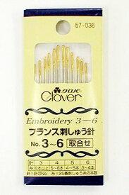 フランス刺しゅう針 12本入(3-6取合せ)【刺繍/針/クロバー/日本製】(KI21)