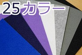 【フェルト】カラーフェルト アイロン接着フェルトピッタ【全25色-3】【メール便対応可】【アイロン接着 15cm】(KI21)