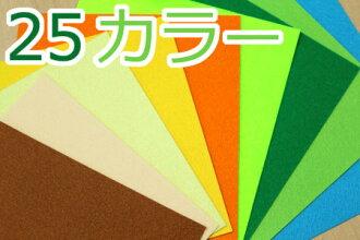 ☆ 熨烫胶粘剂觉得皮特颜色 (绿色、 黄色) 2 (KI21)