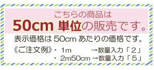 50cm単位