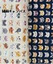 生地 綿麻キャンバス《バラエティー猫顔柄》【50cm単位 メール便は2mまで可】【コットン/布/布地/コットンリネン/ペンギン柄/水玉柄】(KY25)