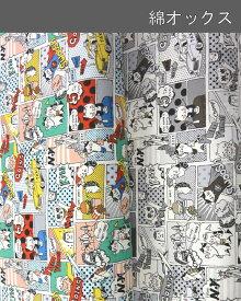 生地 綿オックス《ネコちゃんのコミック柄》【50cm単位販売】【メール便1.5mまで可】【コットン/オックス生地/布地/布/マンガ風/アメコミ風漫画】(KY30)