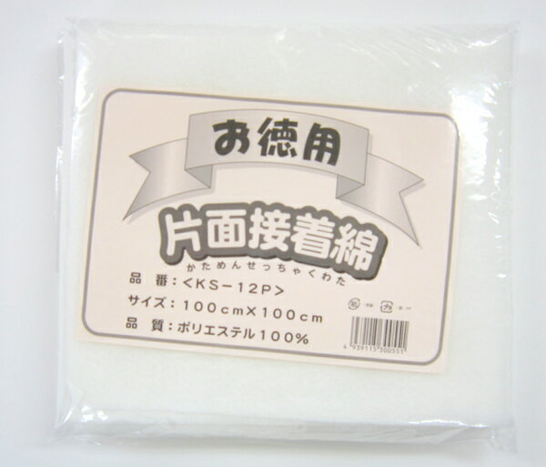 お徳用 片面接着綿【定番/キルト綿/接着芯/手芸/わた/綿】(ON21)