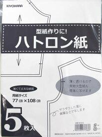 ハトロン紙 5枚入り【パターン/型紙/ソーイング/洋裁/生地/日本製】メール便可(KI21)
