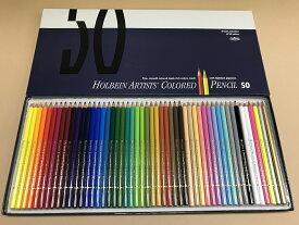 ホルベイン アーチスト 色鉛筆 50色 セット(紙函)