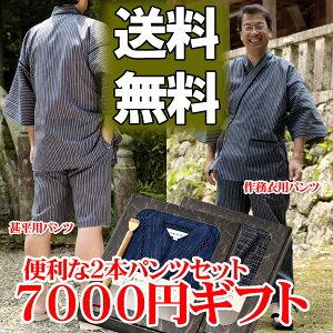 ■ 甚平 3点セット 【ラッピング・送料無料】【特選ギ...
