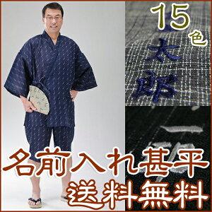 名入れ 甚平 ( じんべい ) 世界に一着だけの プレ...