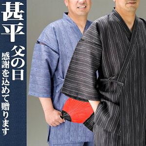 甚平 (じんべい) ギフト箱入 【特選ギフト3240円...