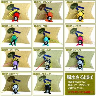 风水好奇水稻博苏和陷阱 (飞驒护身符) 每个颜色一件礼品盒