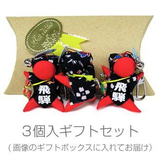 除了切口钥匙串 (飞驒护身符) ◆ 3 件礼品盒