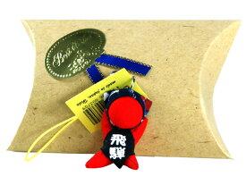 風水さるぼぼストラップ・レッド(赤)(飛騨のお守り)1個入ギフトボックス・風水パワー(仕事運 健康運 決断)